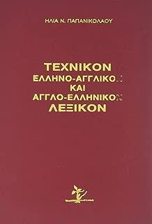 Technikon Helleno-Anglikon, Anglo-Hellenikon Lexikon meta Prophoras (Greek/English Edition)