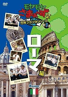 モヤモヤさまぁ〜ず2 世界ブラブラシリーズ 第1巻 ローマ編 DVD