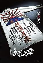 表紙: ジャパヤン | 武井勇輝