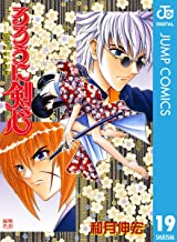 表紙: るろうに剣心―明治剣客浪漫譚― モノクロ版 19 (ジャンプコミックスDIGITAL) | 和月伸宏