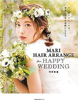 MARI HAIR ARRANGE for HAPPY WEDDING...