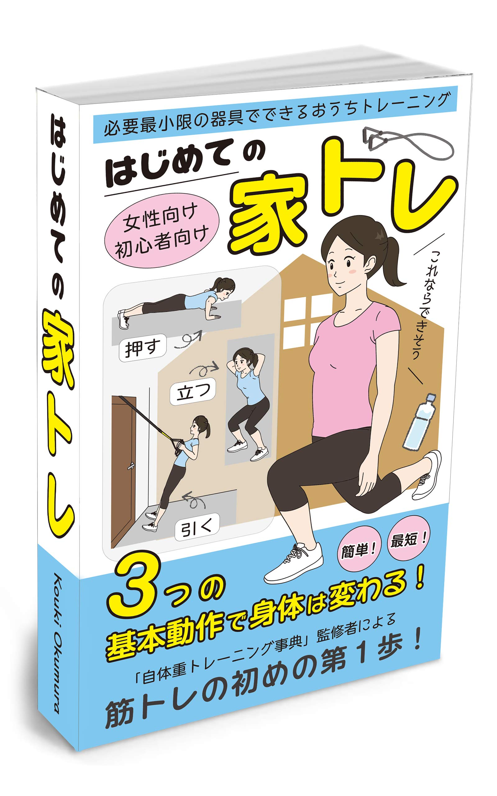 Image OfHome Workout For Beginner: 3 Excercises Change Body (Japanese Edition)