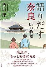 表紙: 語りだす奈良 118の物語 | 西山厚