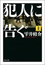 表紙: 犯人に告ぐ 上 (双葉文庫) | 雫井脩介