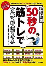 表紙: 体の不調は1日50秒の筋トレですべて解決できる (サクラBooks) | 福元翔太