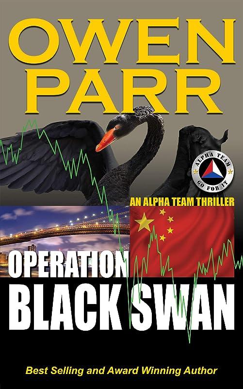 懐磁気セーブOperation Black Swan: The Alpha Team Spy Thriller Series Volume 2 (English Edition)