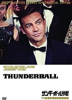 007/サンダーボール作戦【TV放送吹替初収録特別版】 [DVD]