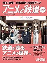 表紙: 旅と鉄道 2019年増刊11月号 アニメと鉄道2019 [雑誌] | 旅と鉄道編集部