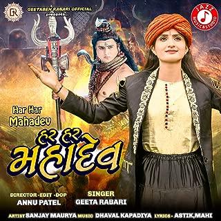 Best geeta rabari mahadev Reviews