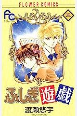 ふしぎ遊戯(3) (フラワーコミックス) Kindle版