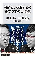 表紙: 知らないと恥をかく東アジアの大問題 (角川新書) | 山里 亮太