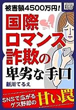 表紙: 被害額4500万円! 国際ロマンス詐欺の卑劣な手口 impress QuickBooks | 新川 てるえ