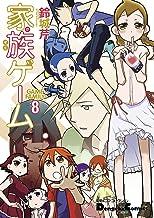 表紙: 電撃4コマ コレクション 家族ゲーム(8) (電撃コミックスEX) | 鈴城 芹