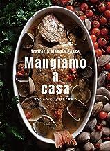 表紙: Mangiamo a casa マンジャペッシェの技をご家庭で | Trattoria Mangia Pesce