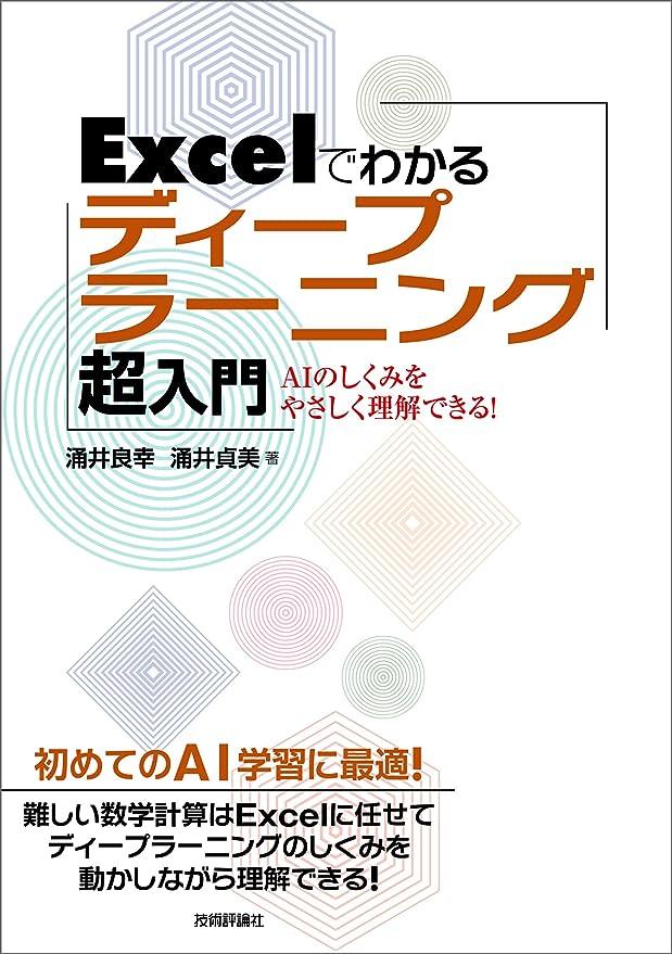 セマフォ触覚事Excelでわかるディープラーニング超入門