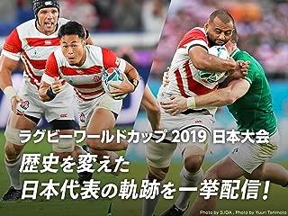 ラグビーワールドカップ2019 日本大会 歴史を変えた日本代表の軌跡を一挙配信!