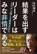 表紙: 結果を出すリーダーはみな非情である | 冨山 和彦