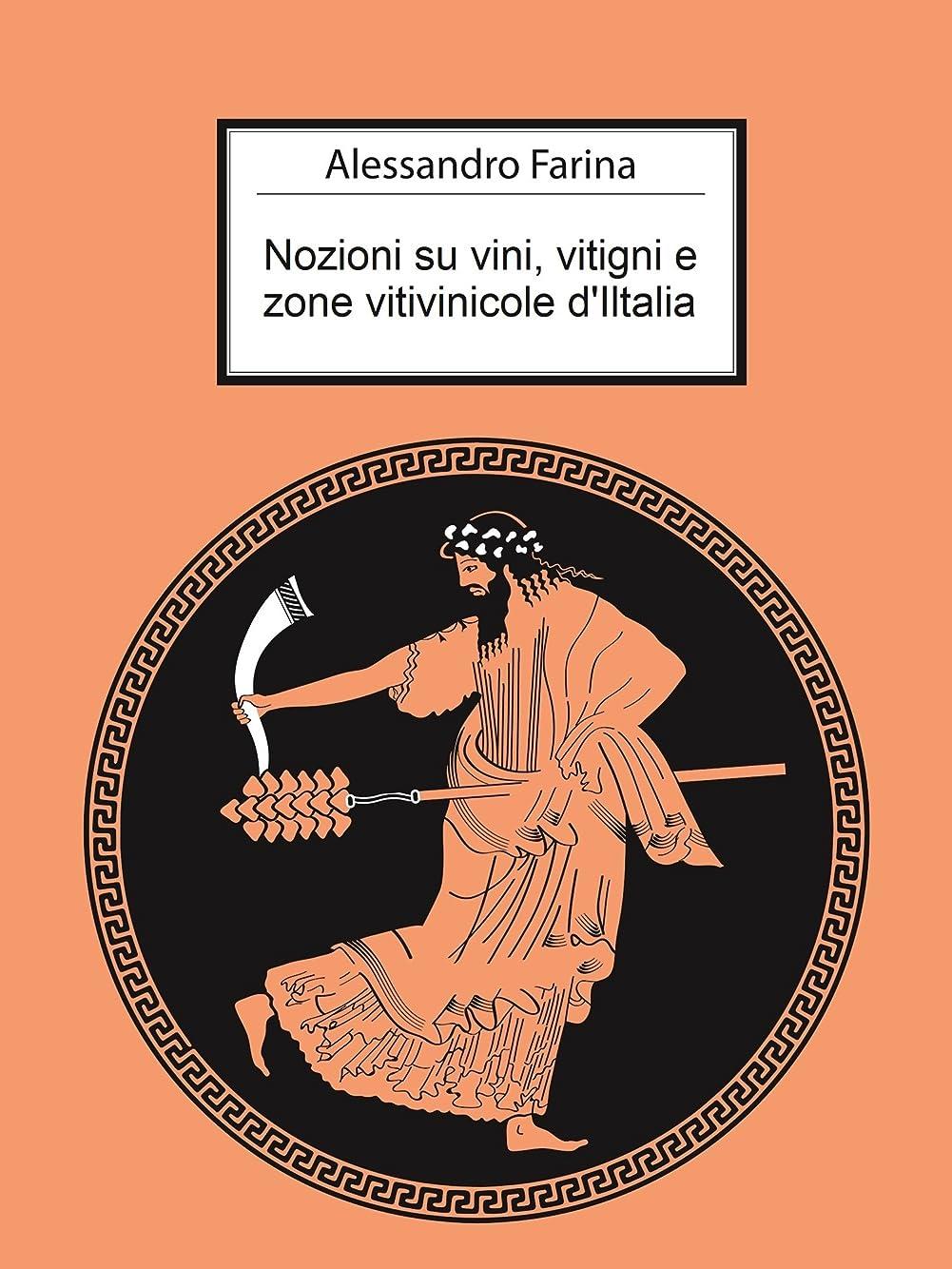 速報過去ジョリーNozioni su vini, vitigni e zone vitivinicole d'Italia (Italian Edition)
