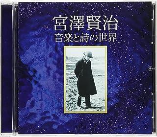 宮澤賢治音楽と詩の世界 (<CD>)