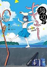 表紙: 海辺のキュー(1) (ヒーローズコミックス) | 背川昇