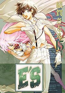 E'S 15巻 (デジタル版GファンタジーコミックスSUPER)