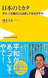 日本のミカタ - ボク、この国のことを愛してるだけやで! - (ワニブックスPLUS新書)...