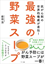 表紙: 最強の野菜スープ | 前田浩