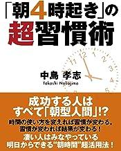 表紙: 「朝4時起き」の超習慣術 | 中島孝志