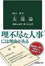 表紙: 左遷論 組織の論理、個人の心理 (中公新書) | 楠木新