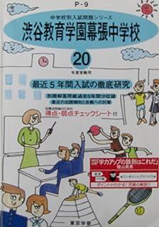 渋谷教育学園幕張中学校 20年度用 (中学校別入試問題シリーズ)