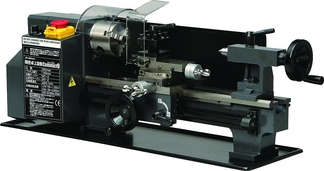 あいまい元気分類する東洋アソシエイツ  精密卓上旋盤Compact9 60500