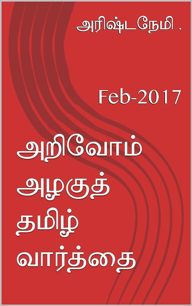 解体する一般的なレース??????? ?????? ????? ????????:  Feb-2017 (Tamil Edition)
