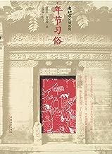 年节习俗(老北京风情系列)
