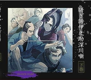 研ぎ師伊之助深川噺 下巻 (ドラマCD)