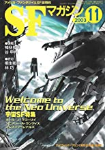 S-Fマガジン 2003年11月号 (通巻571号) Welcom to the Neo Universe ― 宇宙SF特集
