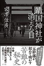 表紙: 靖国神社が消える日 | 宮澤佳廣