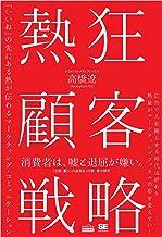 表紙: 熱狂顧客戦略(MarkeZine BOOKS) 「いいね」の先にある熱が伝わるマーケティング・コミュニケーション | トライバルメディアハウス髙橋遼