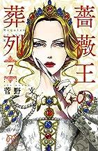 表紙: 薔薇王の葬列 7 (プリンセス・コミックス) | 菅野文