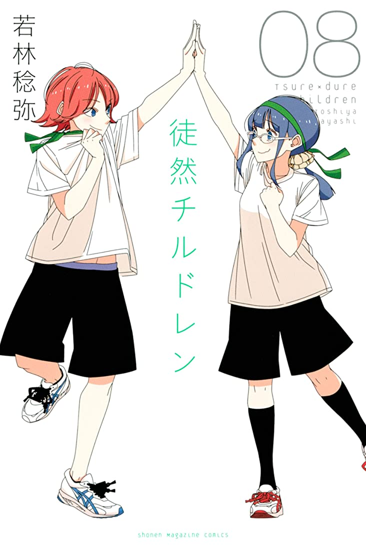 紳士ラップトップに頼る徒然チルドレン(8) (週刊少年マガジンコミックス)