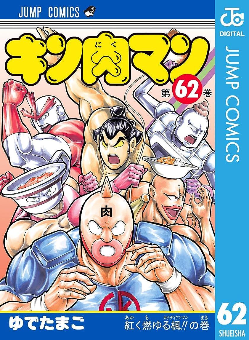 試用誘惑の間にキン肉マン 62 (ジャンプコミックスDIGITAL)