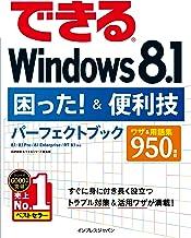 表紙: できるWindows 8.1困った!&便利技パーフェクトブック 8.1/8.1 Pro/8.1 Enterprise/RT 8.1対応 できるシリーズ | できるシリーズ編集部