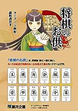 将棋のお供 (将棋+カードゲーム)