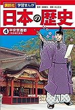表紙: 講談社 学習まんが 日本の歴史(4) 平安京遷都 | 講談社