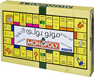 Monopoly Board Game (70x70cm)