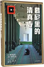 A MOSQUE IN MUNICH (Chinese Edition)