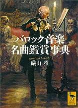 表紙: バロック音楽名曲鑑賞事典 (講談社学術文庫) | 礒山雅