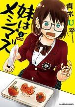 表紙: 妹はメシマズ 1 (バンブーコミックス)   青木U平