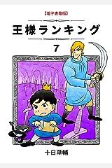 王様ランキング(7) (BLIC) Kindle版