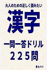 大人のための正しく読みたい漢字 一問一答ドリル 225問 〜就職活動、SPI対策、転職活動、昇格試験、スキルアップとして幅広く使える!〜 Kindle版