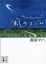 表紙: 風のマジム (講談社文庫) | 原田マハ